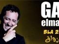 INVITATION VIP - SPECTACLE GAD EL MALEH